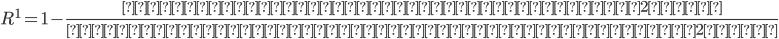 \begin{eqnarray} R^1=1-\frac{「観測値」と「予測値」の差の2乗和}{「観測値」と「観測値全体の平均」の2乗和} \end{eqnarray}