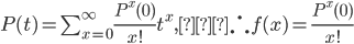 \begin{equation} P(t)=\sum_{x=0}^{\infty}\frac{P^x(0)}{x!}t^x\end{equation}, \therefore f(x)=\frac{P^x(0)}{x!}