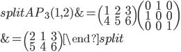 \begin{split}AP_3(1,2)&=\begin{pmatrix}1&2&3\\4&5&6\end{pmatrix}\begin{pmatrix}0&1&0\\1&0&0\\0&0&1\end{pmatrix}\\&=\begin{pmatrix}2&1&3\\5&4&6\end{pmatrix}\end{split}