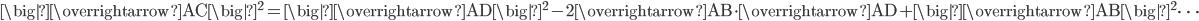 \big|\overrightarrow{\mathrm{AC} } \big|^2=\big|\overrightarrow{\mathrm{AD} }\big|^2-2\overrightarrow{\mathrm{AB} } \cdot \overrightarrow{\mathrm{AD} } +\big|\overrightarrow{\mathrm{AB} }\big|^2\cdots