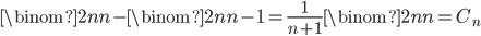 \binom{2n}{n}-\binom{2n}{n-1}=\frac{1}{n+1} \binom{2n}{n}=C_n