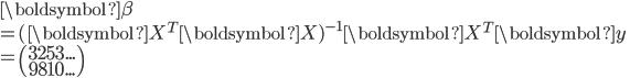 \boldsymbol{\beta} \\=(\boldsymbol{X}^{T}\boldsymbol{X})^{-1}\boldsymbol{X}^{T}\boldsymbol{y} \\= \begin{pmatrix} 3253...\\ 9810... \end{pmatrix}