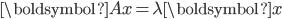 \boldsymbol{Ax}=\lambda \boldsymbol{x}