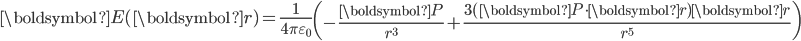 \boldsymbol{E}(\boldsymbol{r})=\frac{1}{4\pi\varepsilon_0}\left(-\frac{\boldsymbol{P}}{r^3}+\frac{3(\boldsymbol{P}\cdot\boldsymbol{r})\boldsymbol{r}}{r^5}\right)