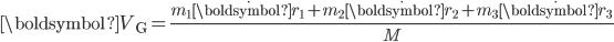\boldsymbol{V}_{\rm G}=\displaystyle\frac{m_1\dot{\boldsymbol{r}_1}+m_2\dot{\boldsymbol{r}_2}+m_3\dot{\boldsymbol{r}_3}}{M}