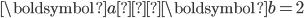 \boldsymbol{a}・\boldsymbol{b} = 2