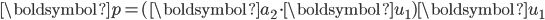\boldsymbol{p} = (\boldsymbol{a}_2 \cdot \boldsymbol{u}_1)\boldsymbol{u}_1