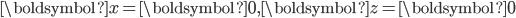 \boldsymbol{x} = \boldsymbol{0}, \boldsymbol{z} = \boldsymbol{0}