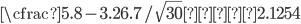 \cfrac{ 5.8 - 3.2 }{6.7/\sqrt{30}} ≒ 2.1254