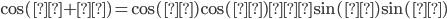 \cos(α+β)=\cos(α)\cos(β)−\sin(α)\sin(β)