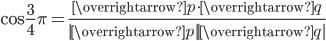 \cos\frac{3}{4}\pi=\frac{\overrightarrow{p}\cdot\overrightarrow{q}}{|\overrightarrow{p}||\overrightarrow{q}|}