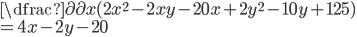 \dfrac{\partial}{\partial x} (2 x^{2} - 2 x y - 20 x + 2 y^{2} - 10 y + 125) \\= 4x-2y-20