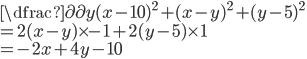 \dfrac{\partial}{\partial y} (x - 10)^{2} + (x - y)^{2} + (y - 5)^{2} \\ = 2(x-y)\times -1 + 2(y-5)\times1 \\= -2x+4y-10