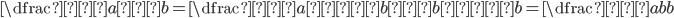 \dfrac{√a}{√b}=\dfrac{√a×√b}{√b×√b}=\dfrac{√ab}{b}