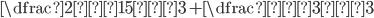 \dfrac{2√15}{√3}+\dfrac{√3}{√3}