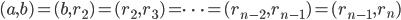 \displaystyle (a, b) = (b, r_2) = (r_2, r_3) = \cdots = (r_{n-2}, r_{n-1}) = (r_{n-1}, r_{n})