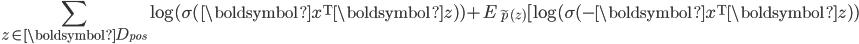 \displaystyle \sum_{z \in \boldsymbol{D}_{pos}} \log(\sigma (\boldsymbol{x}^{\mathrm{T}} \boldsymbol{z})) + E_{\tilde{p}(z)} [ \log(\sigma (-\boldsymbol{x}^{\mathrm{T}} \boldsymbol{z}))