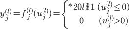 \displaystyle y_j^{(l)} = f_j^{(l)}(u_j^{(l)}) = \left\{   \begin{array}{*{20}{l}}     1 &(u_j^{(l)} \le 0) \\     0 &(u_j^{(l)} > 0)    \end{array} \right.