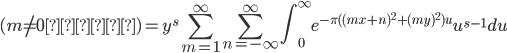 \displaystyle (m\neq0の項)=y^s\sum_{m=1}^{\infty} \sum_{n=-\infty}^{\infty} \int_{0}^{\infty} e^{-\pi((mx+n)^2+(my)^2)u}u^{s-1}du