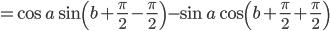 \displaystyle = \cos{a}\sin{\left(b + \frac{\pi}{2} -\frac{\pi}{2} \right)} - \sin{a}\cos{\left(b + \frac{\pi}{2} + \frac{\pi}{2} \right)}