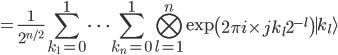 \displaystyle = \frac{1}{2^{n/2}}\sum_{k_1=0}^1\cdots\sum_{k_n=0}^1\bigotimes_{l=1}^n \exp\left(2\pi i \times j  k_l 2^{-l}\right){\mid k_l\rangle}