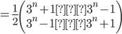 \displaystyle = \frac{1}{2} \left(\begin{array}{rr} 3^n+1 3^n-1 \\ 3^n-1 3^n+1 \\ \end{array} \right)