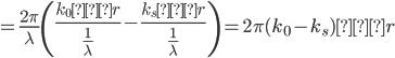 \displaystyle = \frac{2 \pi}{\lambda} \left( \frac{k_0・r}{\frac{1}{\lambda}} - \frac{k_s・r}{\frac{1}{\lambda}} \right) = 2 \pi (k_0 -k_s)・r