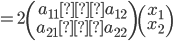 \displaystyle = 2\left(\begin{array}{rr} a_{11} a_{12} \\ a_{21} a_{22} \\ \end{array} \right) \left(\begin{array}{c} x_1 \\ x_2 \\ \end{array} \right)