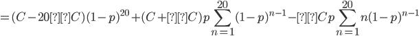 \displaystyle =(C-20ΓC)(1-p)^{20}+(C+ΓC)p\sum_{n=1}^{20}(1-p)^{n-1}-ΓCp\sum_{n=1}^{20}n(1-p)^{n-1}