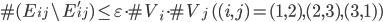 \displaystyle \#(E_{ij}\setminus E'_{ij})  \leq \varepsilon \cdot \#V_i \cdot \#V_j \quad ( (i,j)=(1,2), (2,3), (3,1) )
