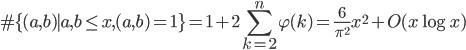 \displaystyle \#\{(a,b) \mid a, b \leq x, (a,b)=1\}=1+2\sum_{k=2}^n\varphi(k)=\frac{6}{\pi^2}x^2+O(x\log x)
