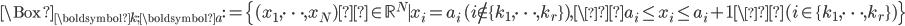\displaystyle \Box_{\boldsymbol{k}; \boldsymbol{a}}:=\{(x_1,\dots, x_N)\in \mathbb{R}^N \mid x_i=a_i \ (i \not \in \{k_1, \dots, k_r\}), \a_i\leq x_i \leq a_i+1 \(i \in \{k_1, \dots, k_r\})\}