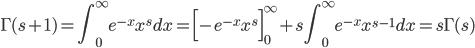 \displaystyle \Gamma (s+1) = \int_0^{\infty}e^{-x}x^sdx = \Bigl[ -e^{-x}x^s \Bigr]_0^{\infty} + s\int_0^{\infty}e^{-x}x^{s-1}dx=s\Gamma (s)