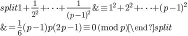 \displaystyle \begin{equation}\begin{split} 1+\frac{1}{2^2}+\cdots +\frac{1}{(p-1)^2} &\equiv 1^2+2^2+\cdots +(p-1)^2 \\ &= \frac{1}{6}(p-1)p(2p-1) \equiv 0 \pmod{p}\end{split}\end{equation}