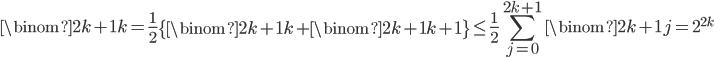 \displaystyle \binom{2k+1}{k}=\frac{1}{2}\left\{\binom{2k+1}{k}+\binom{2k+1}{k+1}\right\}\leq \frac{1}{2}\sum_{j=0}^{2k+1}\binom{2k+1}{j}=2^{2k}