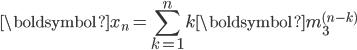 \displaystyle \boldsymbol{x}_n = \sum_{k=1}^n  k \boldsymbol{m}^{(n-k)}_3