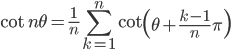 \displaystyle \cot n\theta = \frac{1}{n} \sum_{k=1}^n \cot\left(\theta + \frac{k -1}{n}\pi\right)