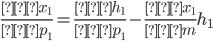 \displaystyle \frac{∂x_1}{∂p_1}=\frac{∂h_1}{∂p_1}-\frac{∂x_1}{∂m}h_1