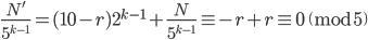 \displaystyle \frac{N'}{5^{k-1}} = (10-r)2^{k-1}+\frac{N}{5^{k-1}} \equiv -r + r \equiv 0 \pmod{5}