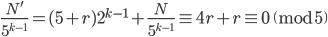 \displaystyle \frac{N'}{5^{k-1}} = (5+r)2^{k-1}+\frac{N}{5^{k-1}} \equiv 4r + r \equiv 0 \pmod{5}