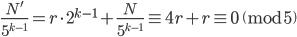 \displaystyle \frac{N'}{5^{k-1}} = r\cdot 2^{k-1}+\frac{N}{5^{k-1}} \equiv 4r + r \equiv 0 \pmod{5}