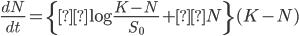 \displaystyle \frac{dN}{dt} = \{γ\log{\frac{K-N}{S_0}} + βN\}(K - N)