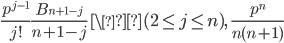 \displaystyle \frac{p^{j-1}}{j!}\frac{B_{n+1-j}}{n+1-j} \ \(2 \leq j \leq n),\quad \frac{p^n}{n(n+1)}