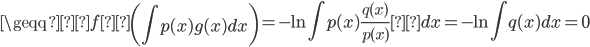 \displaystyle \geqqf\left(\int p(x)g(x) dx \right) = -\ln \int p(x) \frac{q(x)}{p(x)}dx = -\ln \int q(x) dx = 0