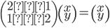 \displaystyle \left(\begin{array}{rr} 2 1 \\ 1 2 \\ \end{array} \right)\left(\begin{array}{c} x \\ y \\ \end{array} \right) = \left(\begin{array}{c} x \\ y \\ \end{array} \right)