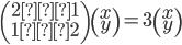 \displaystyle \left(\begin{array}{rr} 2 1 \\ 1 2 \\ \end{array} \right)\left(\begin{array}{c} x \\ y \\ \end{array} \right) = 3\left(\begin{array}{c} x \\ y \\ \end{array} \right)