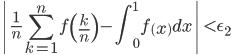 \displaystyle \left| \, \frac{1}{n} \sum_{k=1}^n f \left( \frac{k}{n} \right) - \int_0^1 f \left( x \right) dx \right| \, \lt \epsilon _ 2