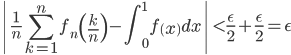 \displaystyle \left| \, \frac{1}{n} \sum_{k=1}^n f_ n \left( \frac{k}{n} \right) - \int_0^1 f \left( x \right) dx \right| \, \lt \frac{\epsilon}{2} + \frac{\epsilon}{2} = \epsilon