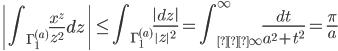 \displaystyle \left|\int_{\Gamma_1^{(a)}}\frac{x^z}{z^2}dz\right| \leq \int_{\Gamma_1^{(a)}}\frac{\left|dz\right|}{\left|z\right|^2}=\int_{–\infty}^{\infty}\frac{dt}{a^2+t^2}=\frac{\pi}{a}