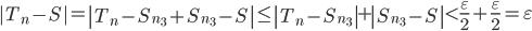 \displaystyle \left|T_n-S\right| = \left|T_n-S_{n_3}+S_{n_3}-S\right| \leq \left|T_n-S_{n_3}\right|+\left|S_{n_3}-S\right| < \frac{\varepsilon}{2}+\frac{\varepsilon}{2} = \varepsilon